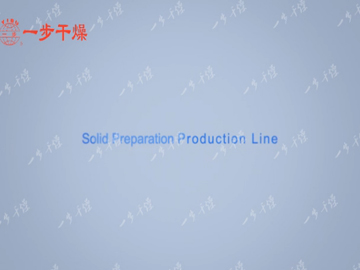 solid preparation production line